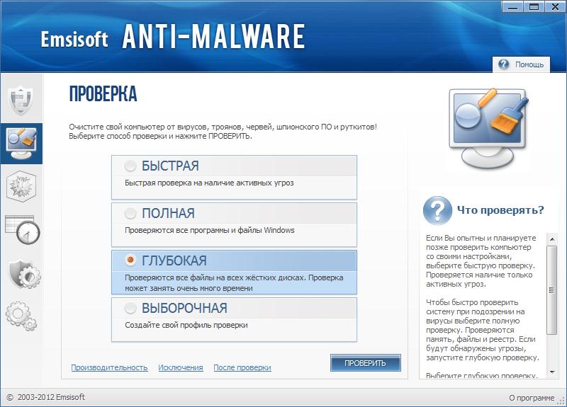 Emsisoft Anti-Malware Free 9.0
