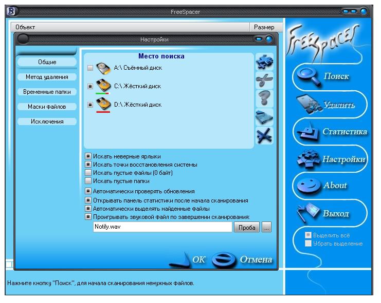 Free Spacer 1.67 - чистка системы ПК от мусора