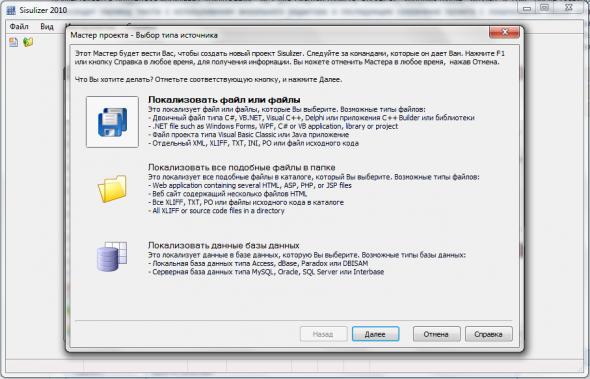 скачать Sisulizer Enterprise Edition 2010 Build 316
