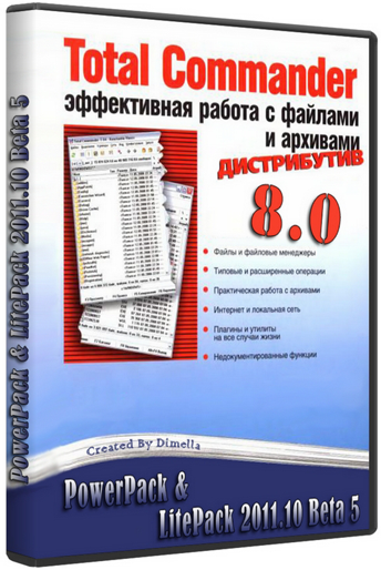 Total Commander 8.0 beta 5 x86x64 [MAX-Pack] + тихая установка