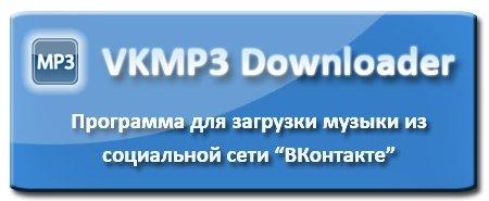 VKMP3 Downloader 1.1 - скачать музыку вконтакте