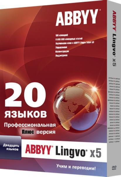 скачать ABBYY Lingvo х5 «20 Languages» Pro Plus v.15.0.567.0 edition (2011/Rus/Eng/Ukr)