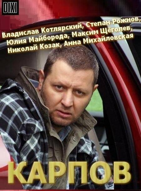Сериал Карпов (2012) все серии (премьера) 33 серия, продолжение Карпов