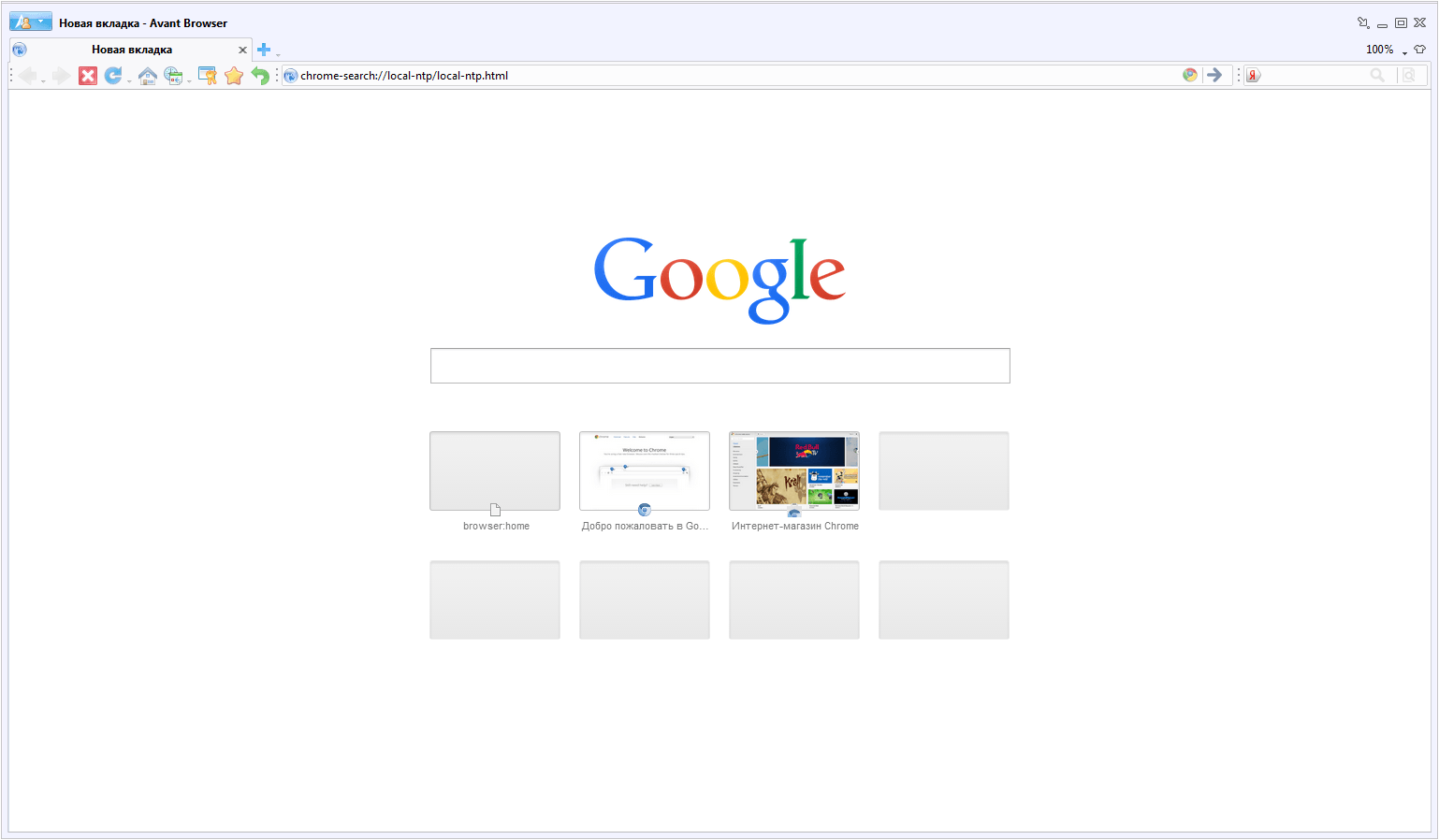 Avant Browser 2015 Build 7