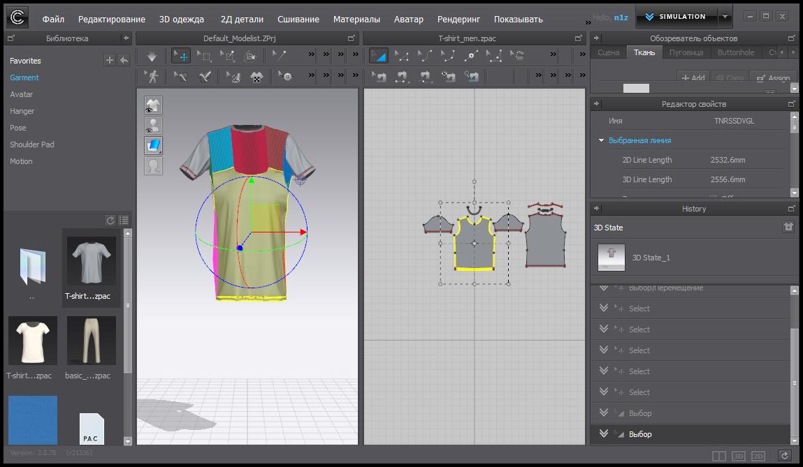 скачать CLO Enterprise 3.0.74 (x64) - дизайн одежды