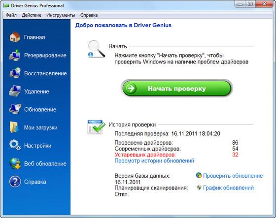 Driver Genius Professional 10.0.0.820 EN/RUS