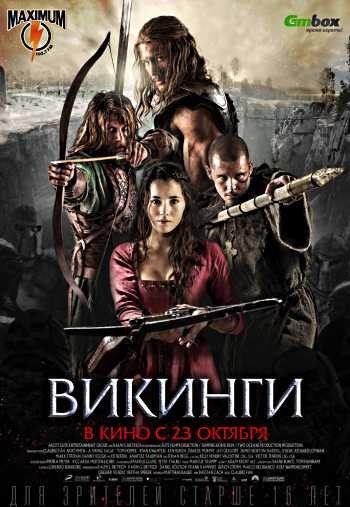 Викинги (2014)