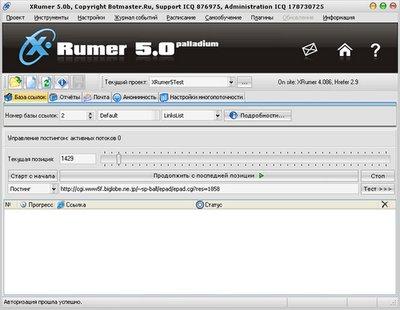 скачать XRumer 5.0 Platinum Edition Full (crack)+БАЗА