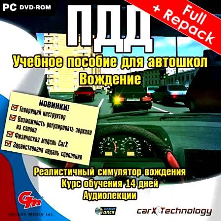 скачать ПДД. Учебное пособие для автошкол. Вождение (RePack/2010)