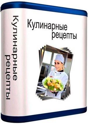 скачать Кулинарные рецепты 2.54
