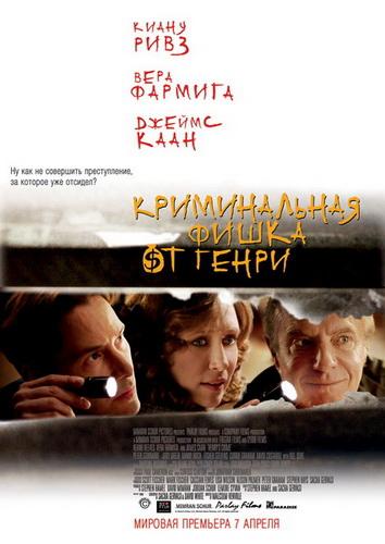 Фильм: Криминальная фишка от Генри / Henry's Crime (2011)