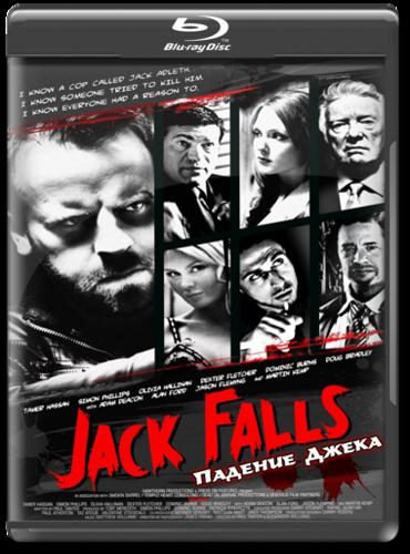 Фильм: Падение Джека / Jack Falls (2011) HDRip