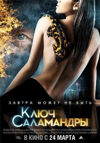Фильм: Ключ Саламандры (2011)