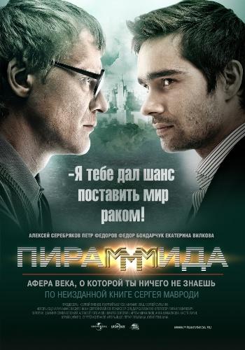 ПираМММида / Пирамида (2011)