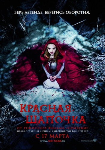 Фильм: Красная шапочка / Red Riding Hood (2011)