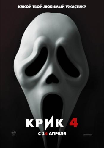 Фильм: Крик 4 / Scream 4 (2011)