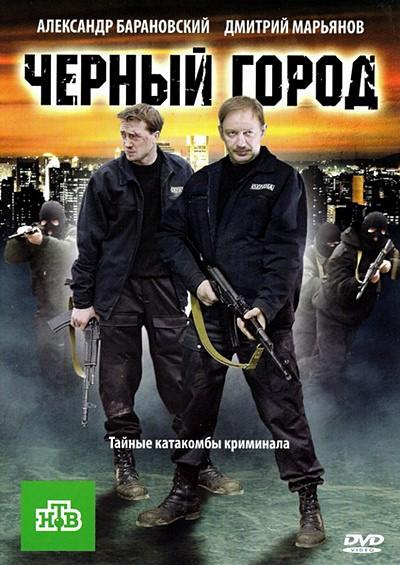 Фильм: Черный город
