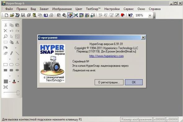 Hypersnap v7.14.02 + Portable - захват изображения с монитора