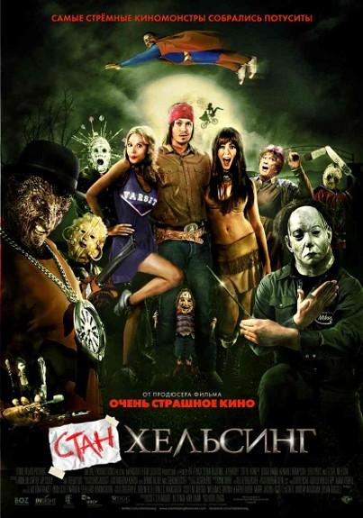 Фильм: Стан Хельсинг / Stan Helsing (2009)