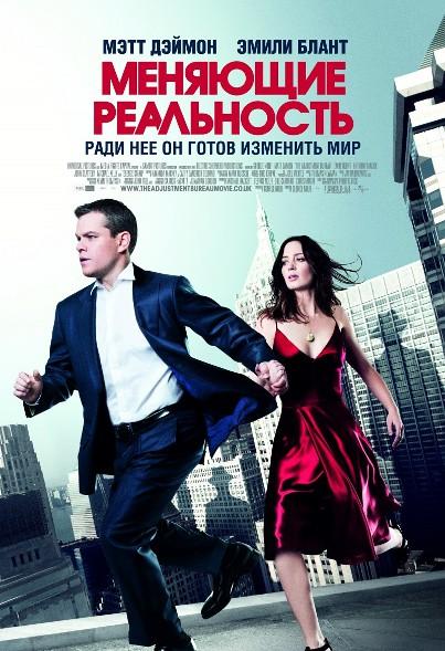 Фильм: Меняющие реальность / The Adjustment Bureau (2011)