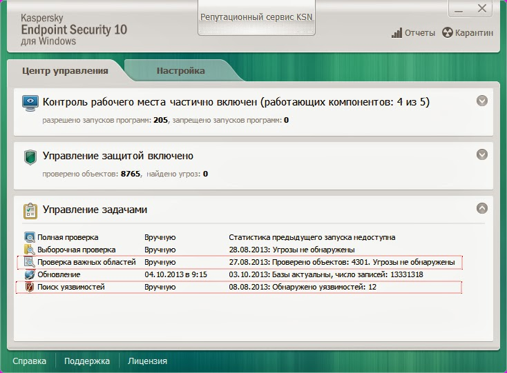 скачать Kaspersky Endpoint Security 10