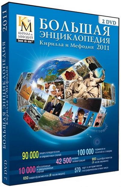 скачать Большая энциклопедия Кирилла и Мефодия 2011