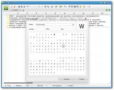 скачать DPAD 5.0.1.2 + Portable (Русский)