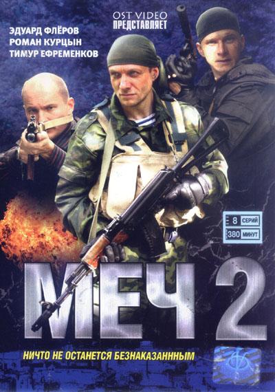 МЕЧ 2 сезон (все серии) 2015 продолжение