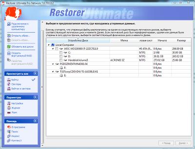 Restorer Ultimate Pro Network 7.0.701112 (x86/x64) Portable - для восстановления данных