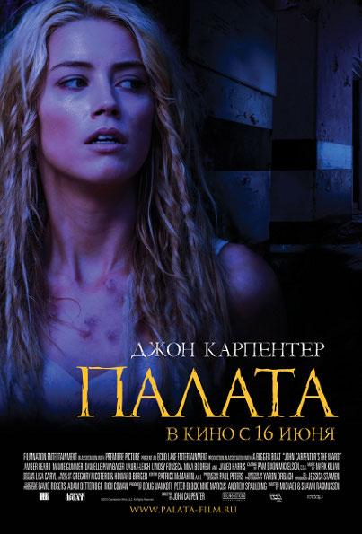 Фильм: Палата / The Ward (2010)