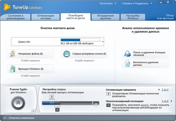 TuneUp Utilities 2011 10.0.4200.98 + Rus