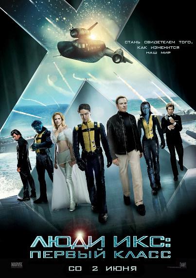 Фильм: Люди Икс: Первый класс / X-Men: First Class (2011)