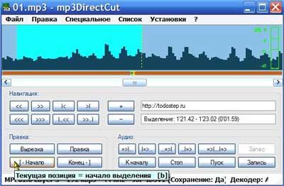 скачать mp3DirectCut 2.15 - нарезка и редактирование аудио файлов