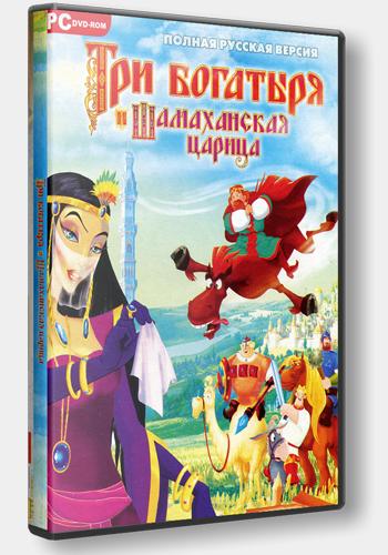 Три Богатыря и Шамаханская царица (1С) (RUS) [RePack]