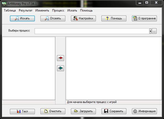 Артмани (ArtMoney) Pro 7.34.1 ключ, русская версия