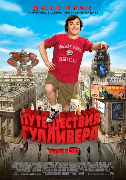 Фильм: Путешествия Гулливера / Gulliver's Travels (2010) (обновлен)