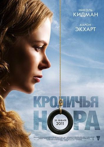Фильм: Кроличья нора / Rabbit Hole (2010)