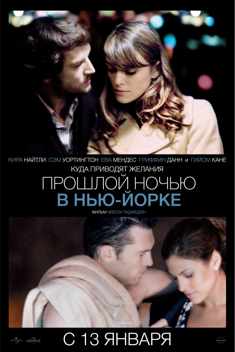 Фильм: Прошлой ночью в Нью-Йорке / Last Night (2011)
