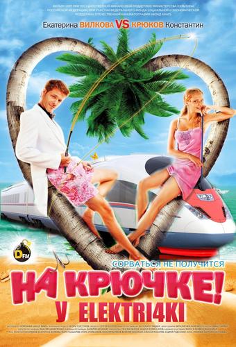 Фильм: На крючке! (2011)