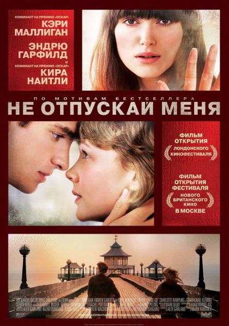 Фильм: Не отпускай меня / Never Let Me Go (2010)