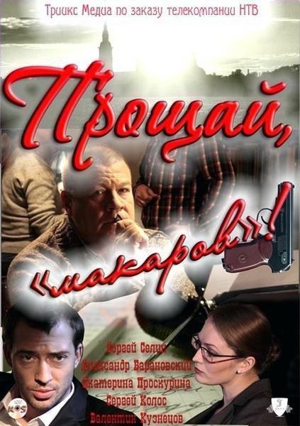 """Сериал: Прощай, """"макаров""""! (2011) серий (1 - 24 из 24)"""