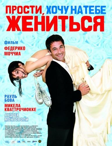 Фильм: Прости, хочу на тебе жениться / Scusa ma ti voglio sposare (2010)