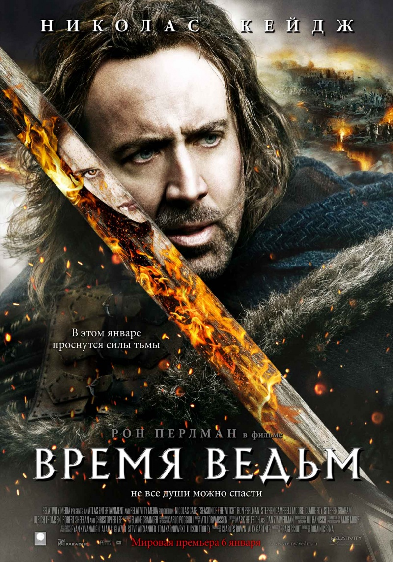 Время ведьм / Season of the Witch (2010) (обновлен)