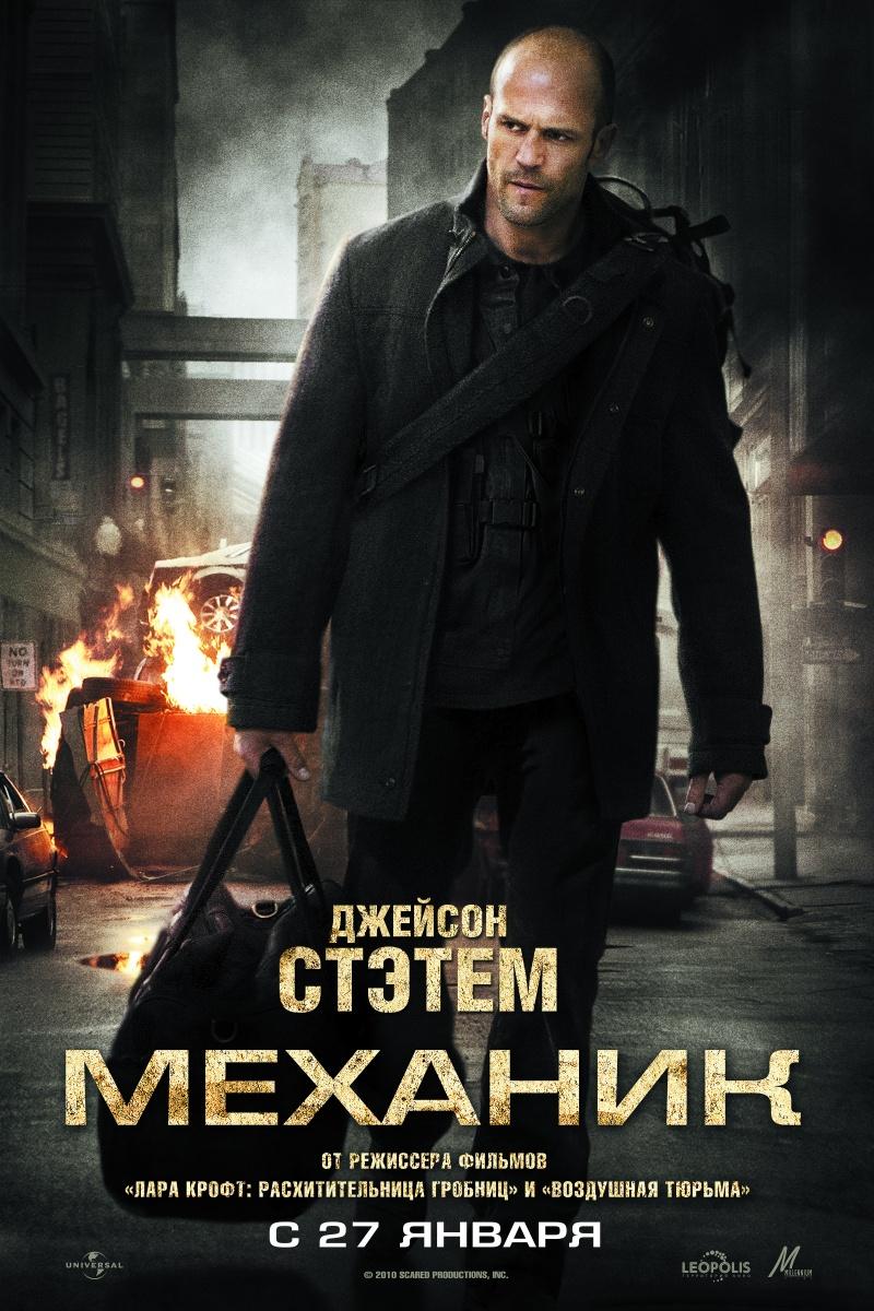 Фильм: Механик / The Mechanic (2011) (обновлен)