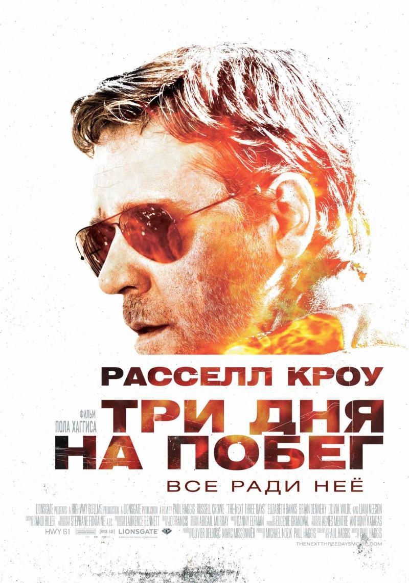 Фильм: Три дня на побег / The Next Three Days (2010)