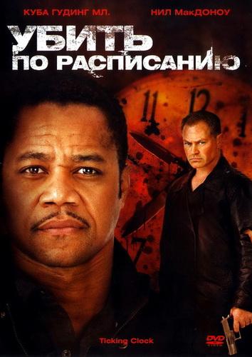 Фильм: Убить по расписанию / Ticking Clock (2011)