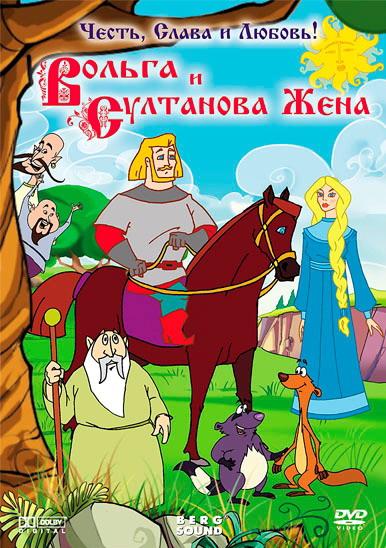 Мультфильм: Вольга и султанова жена (2010)