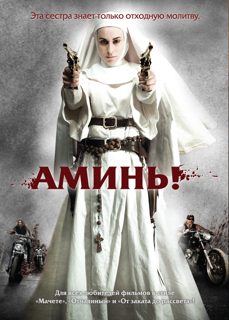 Фильм: Аминь / Nude Nuns with Big Guns (2010)