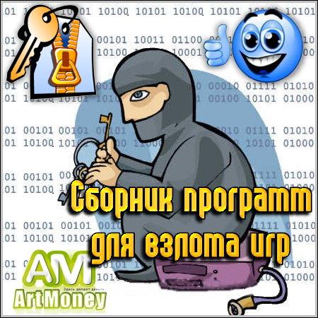 Сборник программ для взлома игр 2011 Rus