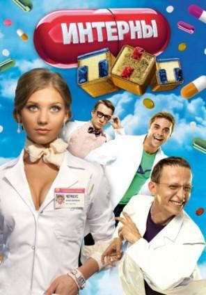 Сериал: Интерны 5 сезон (2010) все серии